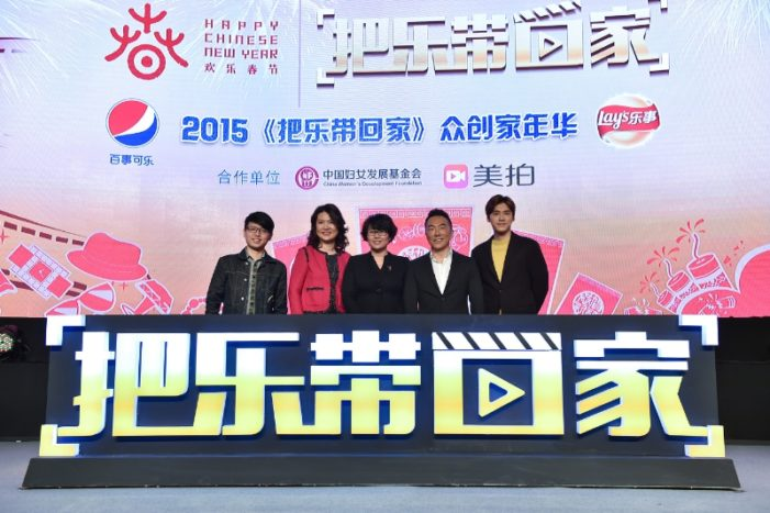 """PepsiCo China Launches """"Happy Spring Festival – Bring Happiness Home"""" 2015 Campaign"""