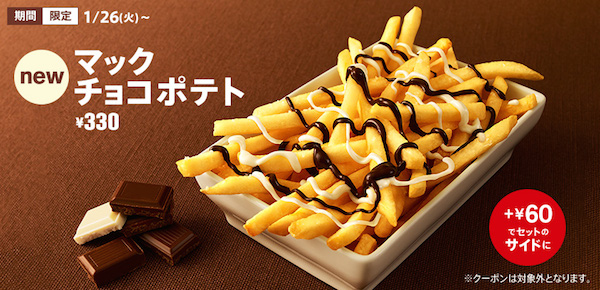 McDonald's Japan Launches Fries Drizzled with Chocolate Sauce