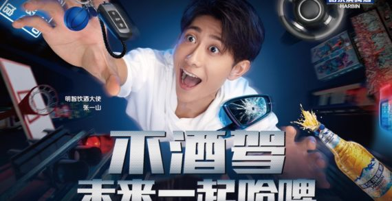 Man is Saved by His Future Self in Drink Driving Ad by BBH China for Harbin Beer
