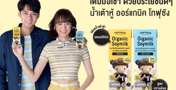 Tofusan and SIG team up to launch Thailand's first organic UHT soymilk in aseptic carton packs